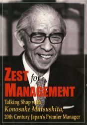 (英文版)松下幸之助の経営問答 Zest for Management