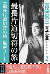 宮脇俊三 電子全集2『最長片道切符の旅/「最長片道切符の旅」取材ノート』