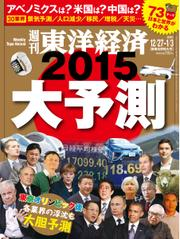 週刊東洋経済 (2014年12/27号)