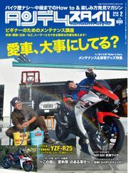 タンデムスタイル (No.153)