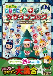 とびだせ どうぶつの森 デザインブック~2014 Winter~