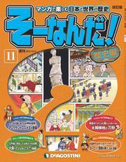 マンガで楽しむ日本と世界の歴史 そーなんだ! 11号