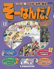 マンガで楽しむ日本と世界の歴史 そーなんだ! 12号