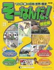マンガで楽しむ日本と世界の歴史 そーなんだ! 21号