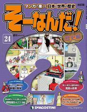 マンガで楽しむ日本と世界の歴史 そーなんだ! 24号
