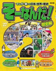 マンガで楽しむ日本と世界の歴史 そーなんだ! 27号