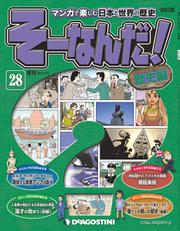 マンガで楽しむ日本と世界の歴史 そーなんだ! 28号