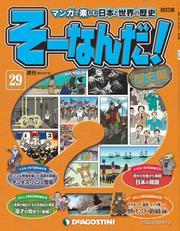 マンガで楽しむ日本と世界の歴史 そーなんだ! 29号
