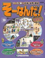 マンガで楽しむ日本と世界の歴史 そーなんだ! 30号