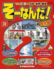 マンガで楽しむ日本と世界の歴史 そーなんだ! 31号
