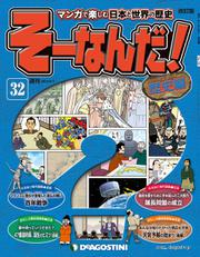 マンガで楽しむ日本と世界の歴史 そーなんだ! 32号