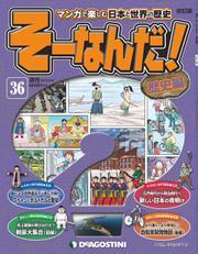マンガで楽しむ日本と世界の歴史 そーなんだ! 36号