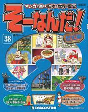 マンガで楽しむ日本と世界の歴史 そーなんだ! 38号