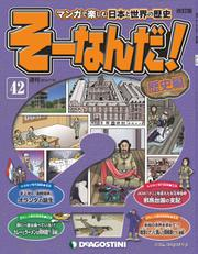 マンガで楽しむ日本と世界の歴史 そーなんだ! 42号