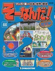 マンガで楽しむ日本と世界の歴史 そーなんだ! 44号