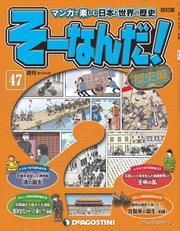 マンガで楽しむ日本と世界の歴史 そーなんだ! 47号