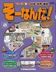 マンガで楽しむ日本と世界の歴史 そーなんだ! 48号
