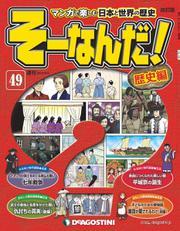 マンガで楽しむ日本と世界の歴史 そーなんだ! 49号