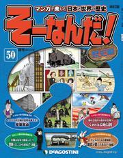 マンガで楽しむ日本と世界の歴史 そーなんだ! 50号