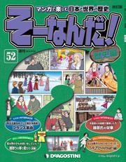 マンガで楽しむ日本と世界の歴史 そーなんだ! 52号