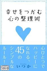 幸せをつかむ心の整理術 心ひとつでハッピーになれる45のシンプルなルール