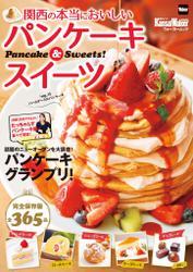関西の本当においしいパンケーキ&スイーツ