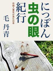 にっぽん虫の眼紀行 中国人青年の見た日本