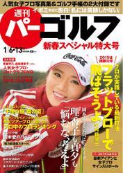 週刊 パーゴルフ (2015/1/6・13号)