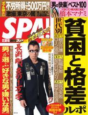 SPA! (2014年12/30・2015年1/6合併号)