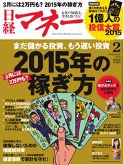 日経マネー (2015年2月号)