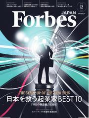 Forbes JAPAN(フォーブス ジャパン)  (2015年2月号)
