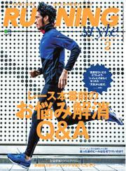 Running Style(ランニングスタイル) (2015年2月号)