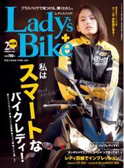 L+bike(レディスバイク) (No.55)