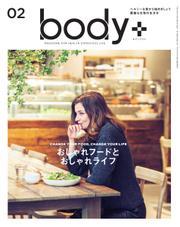 Body+(ボディプラス) (2015年2月号)