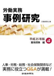 労働実務事例研究 平成25年版 4 雇用保険編