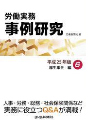 労働実務事例研究 平成25年版 6 厚生年金編
