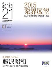 Senka21 (2015年1月号)