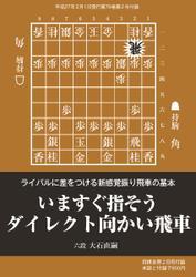 将棋世界 付録 (2015年2月号)