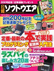 日経ソフトウエア (2015年2月号)