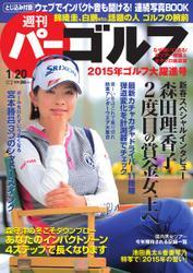 週刊 パーゴルフ (2015/1/20号)