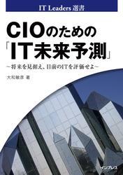 CIOのための「IT未来予測」 ~将来を見据え、目前のITを評価せよ~