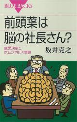 前頭葉は脳の社長さん? 意思決定とホムンクルス問題