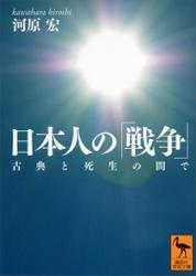 日本人の「戦争」 古典と死生の間で