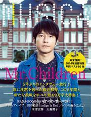 MUSICA(ムジカ) (2015年1月号)