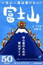一生に一度は登りたい! 富士山 初心者のための登山ガイド