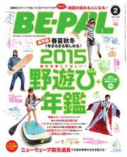 BE-PAL(ビーパル) (2015年2月号)