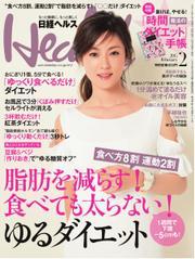 日経ヘルス (2015年2月号)