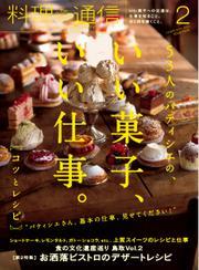 料理通信 (2015年2月号)
