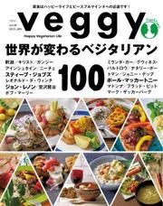 Veggy(ベジィ) (Vol.38)