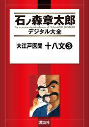 大江戸医聞 十八文